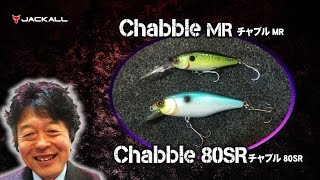 加藤誠司がチャブルMRとチャブル80SRを生解説