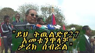 """""""ይህ ትዉልድ የ27 አመቱን ጥላቻ ታሪክ ሰብሯል"""" ብ.ጄ ካሳየ ጨመዳ   Ethiopia"""