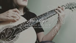 Way Back Home 잠자리의 집 by Shaun 숀 - Guitar Cover [Nei's Cafe]