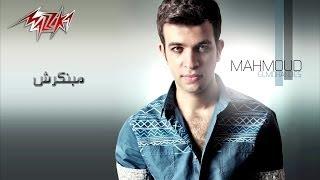Mabnkrsh - Mahmoud El Mohandes مبنكرش - محمود المهندس