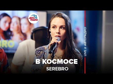 🅰️ Serebro - В Космосе (LIVE @ Авторадио)