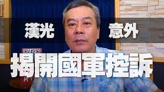 '20.07.06【小董真心話】漢光意外,揭開國軍的控訴