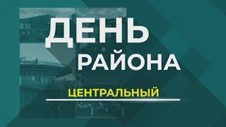 Волгоград, Центральный район