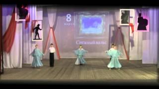8 марта - Снежный вальс (Алтайский районный детско-юношеский центр)