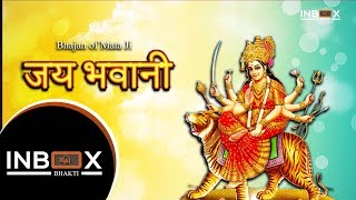 जय भवानी - JAI BHAVANI | BHAJAN OF MATA JI 2019