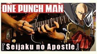 ONE PUNCH MAN 『Seijaku no Apostle』【Guitar Cover】