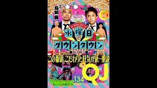 紹介クイック・ジャパン134鳥飼茜