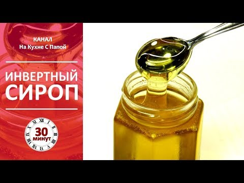 Инвертный сироп (искусственный мед)   Refiners Syrup
