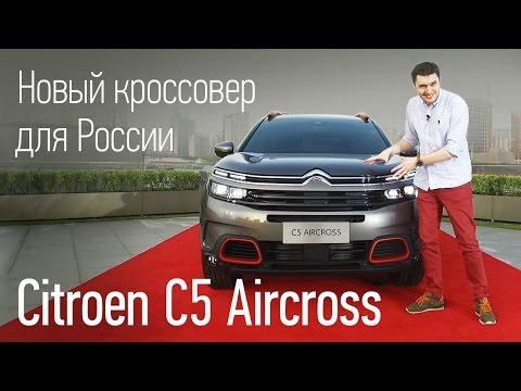 Citroen  C5 Aircross Кроссовер класса J - тест-драйв 2