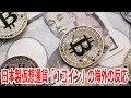 日本の新仮想通貨「Jコイン」はビットコインに勝てるか?【海外の反応】