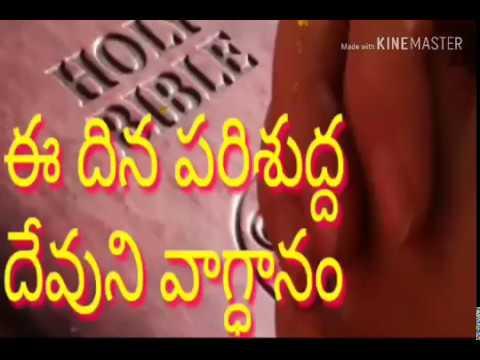 today jesus promise in telugu 14.01.19 ఈ దిన పరిశుద్ద దేవుని వాగ్ధానం (видео)