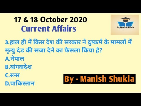 17 & 18 October 2020 Current Affairs||Today's Current affairs||Daily Current Affairs