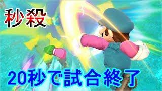 【スマブラWiiU:実況】リトルマックを秒殺する・・・何もさせない!!