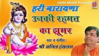Unki Rehmat का झूमर    Latest Krishna Bhajan    Shri Anil Hanslas Bhaiya Ji    Full Song    2016