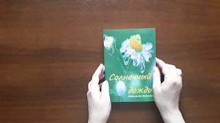 """Книга Олександра Ходунова «Сонячний дощ» - Видавництво книг """"Лілія"""""""
