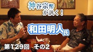 129回② 和田明人氏:自衛隊配備問題、地元民の関心は?
