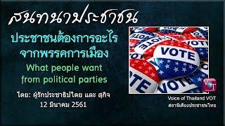 (12 มี.ค. 61) ประชาชนต้องการอะไรจากพรรคการเมือง, ผู้รักปชต.-สุกิจ ทรัพย์เอนกสันติ, VOT
