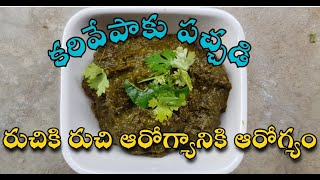 Karivepaku Pachadi Recipe In Telugu | Curry Leaves Pickle |  కరివేపాకు పచ్చడి #populapette