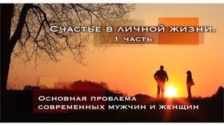 Счастье в личной жизни: запись вебинара Тараса Журбы