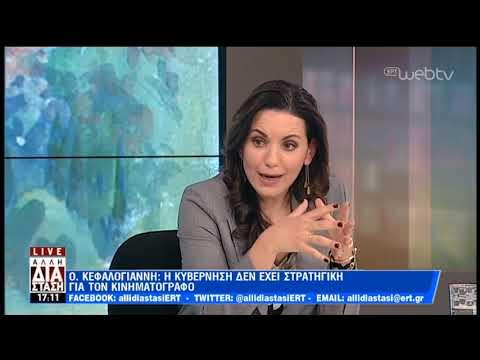 Η Όλγα Κεφαλογιάννη στην «Άλλη Διάσταση» | 20/03/19 | ΕΡΤ