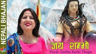 Jaya Sambho | New Shiva Bhajan-2018 by Sudha Karki Thapa | Bageswari Sangitalaya