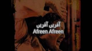 Afreen Afreen - Urdu lyrics with English subtitles