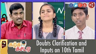 Karka Kasadara: 10th Tamil Doubts Clarification   22/02/17   Puthiya Thalaimurai TV
