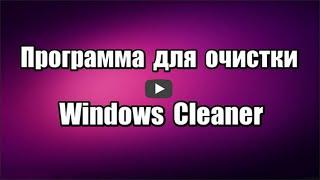 Программа для очистки и оптимизации компьютера Windows Cleaner позволяет очистить систему Windows от ненужных файлов, очистить реестр для быстродействия компьютера.  Скачать программу Windows Cleaner: