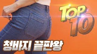청바지 핏 레전드! 최고의 골반 미인는! 설현 Or 손나은? [TOP 10!]