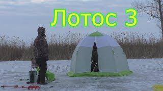 Зимняя палатка куб лотос 3