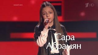 Сара Абрамян  «Драмы больше нет» /Голос Дети. 5 сезон./