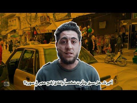 المعابر شمالي سوريا