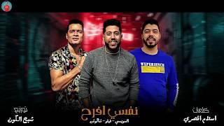 """اغاني طرب MP3 مهرجان """" نفسي افرح """" حسن شاكوش - فيلو - السويسى 2020 تحميل MP3"""
