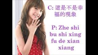 Rainie Yang 楊丞琳 Que Yang Breathless 缺氧 Lyrics Pinyin and Chinese