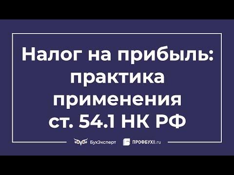 Налог на прибыль: практика применения ст. 54.1 НК РФ