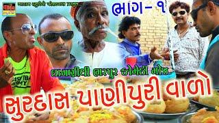 સુરદાસ પાણીપુરી વાળો ભાગ ૧   Surdas Pani Puri Valo Bhag 1   Valambhai Keshav Ni Moj Desi Comedy
