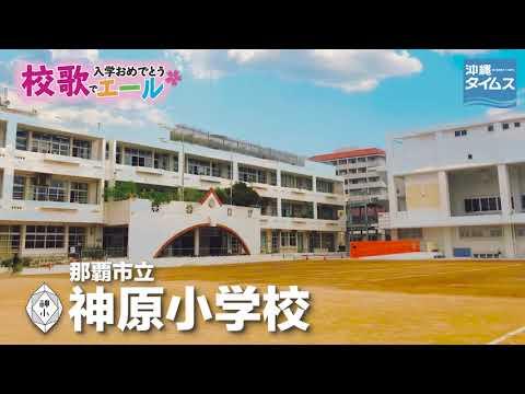 Kamihara Elementary School