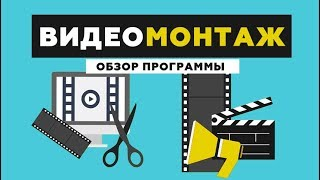 Программа ВидеоМОНТАЖ 7.0 — обзор видеоредактора