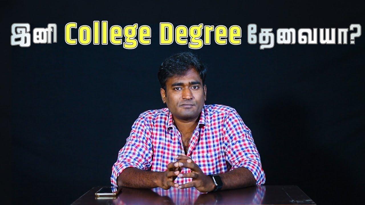 இனி College Degree தேவையா ? | LMES