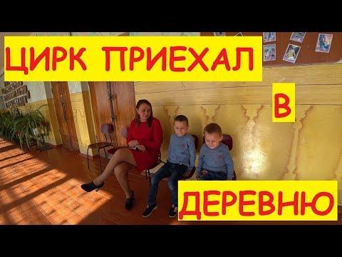 В деревню ЦИРК приехал / Делаем поделку в Детский сад