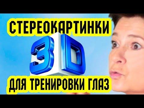 Зарядка для глаз для восстановления зрения видео для детей