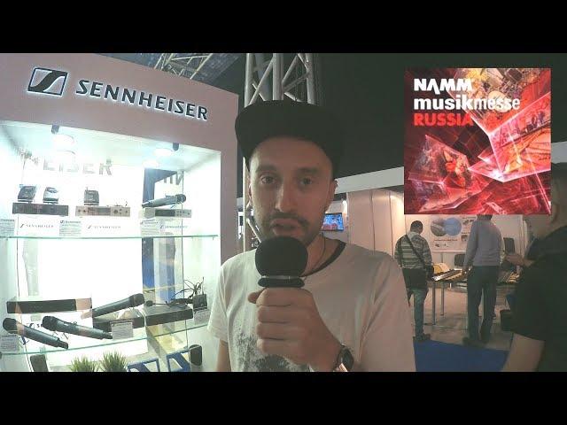 SENNHEISER - стенд компании (NAMM Musikmesse Russia 2018)