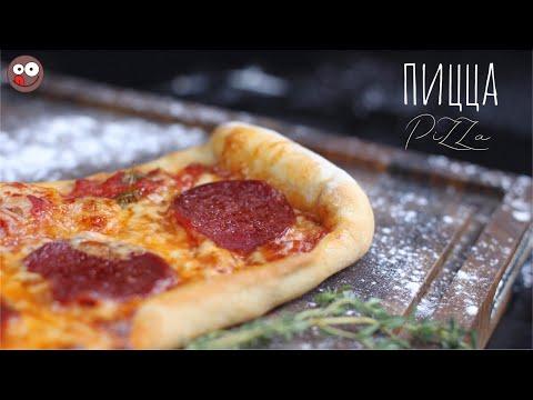 Тесто для пиццы рецепт домашней пиццы просто и вкусно #StayHome & Cook #WithMe Pizza Recipe