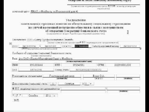 Сообщаем в ФСС о открытии либо закрытии банков.счета