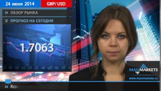 24.06.14 - Прогноз курсов валют. Евро, Доллар, Фунт. MaxiMarkets