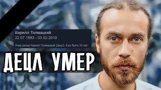 ДЕЦЛ УМЕР