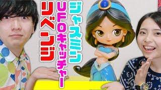 【リベンジ】アラジンUFOキャッチャーに再挑戦してきた結果!!!