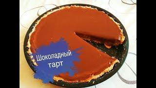 Шоколадный тарт/ Очень вкусный десерт!