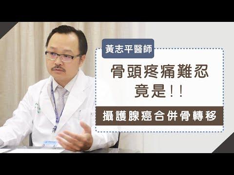 排尿不順的原因》骨頭疼痛難忍竟是攝護腺癌合併骨轉移-黃志平醫師