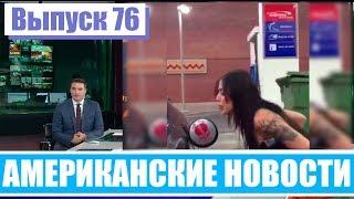 Hack News - Американские новости (Выпуск 76)